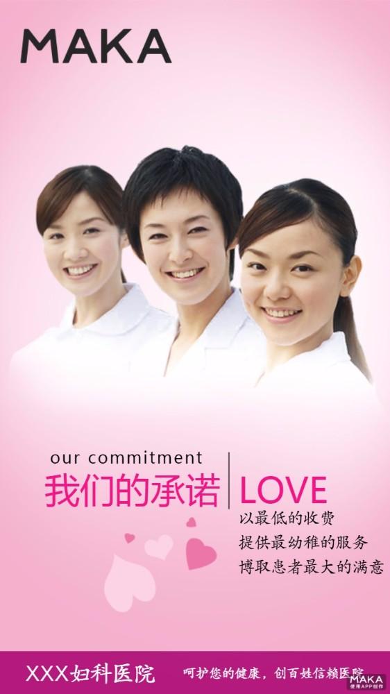 妇科医院创意宣传海报