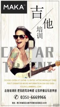 吉他培训班招生培训宣传海报摇滚风格