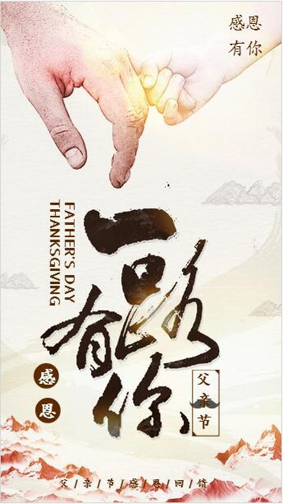 大气中国风感恩父亲节海报