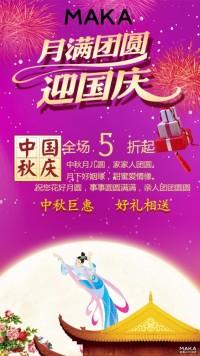 14.迎双节送好礼促销宣传海报