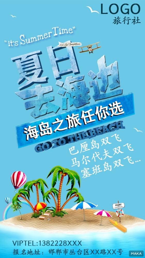 夏日去海边海岛旅行行程宣传海报