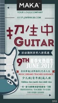 吉他班招生宣传海报设计文艺范