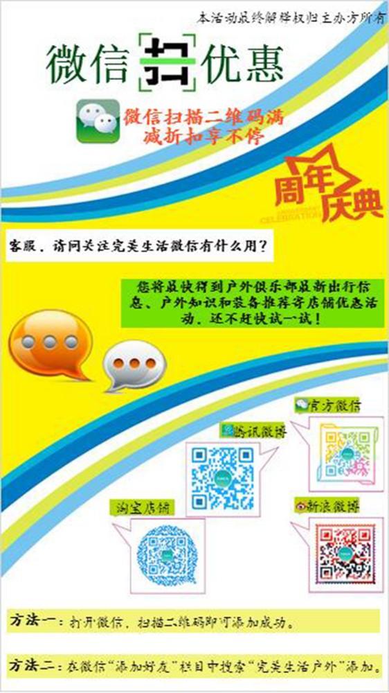 促销商品微信客户端扫描二维码抽奖活动