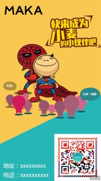 创意公司介绍宣传可爱卡通版