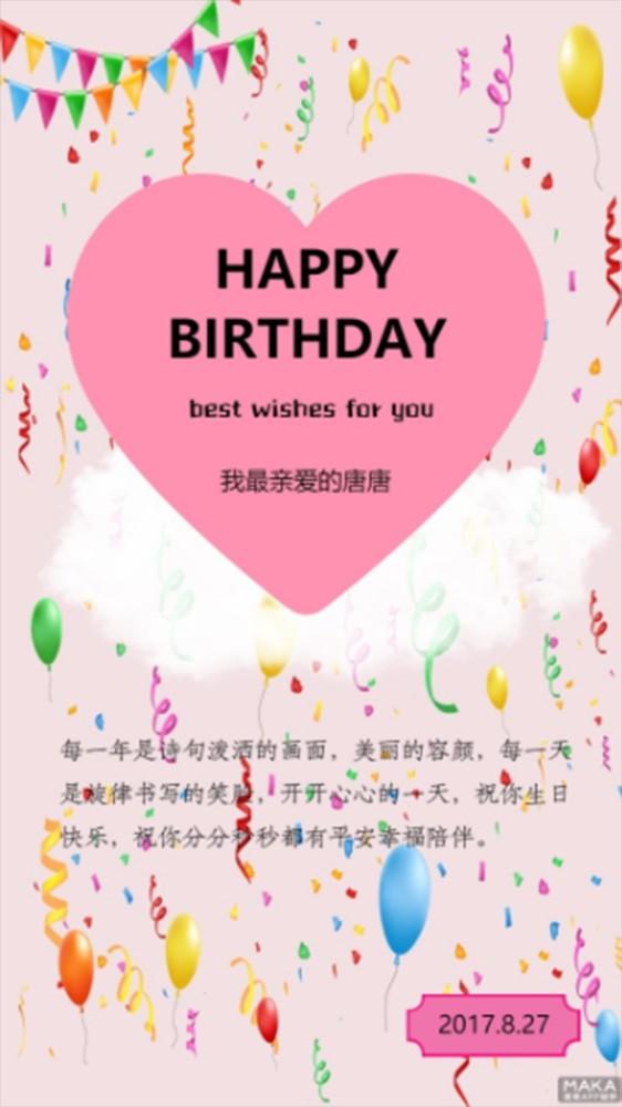 亲爱的生日快乐粉色回忆海报
