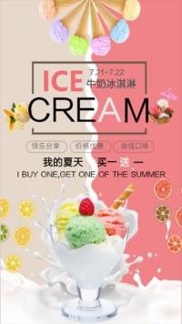 我的夏天买一送一可口冰淇淋促销海报