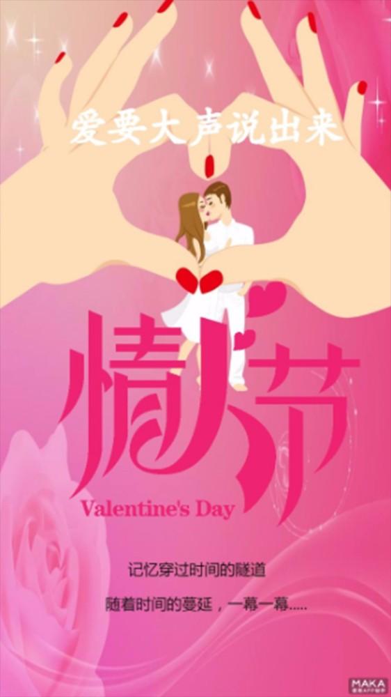 爱要大声说出来情人节甜蜜爱情海报