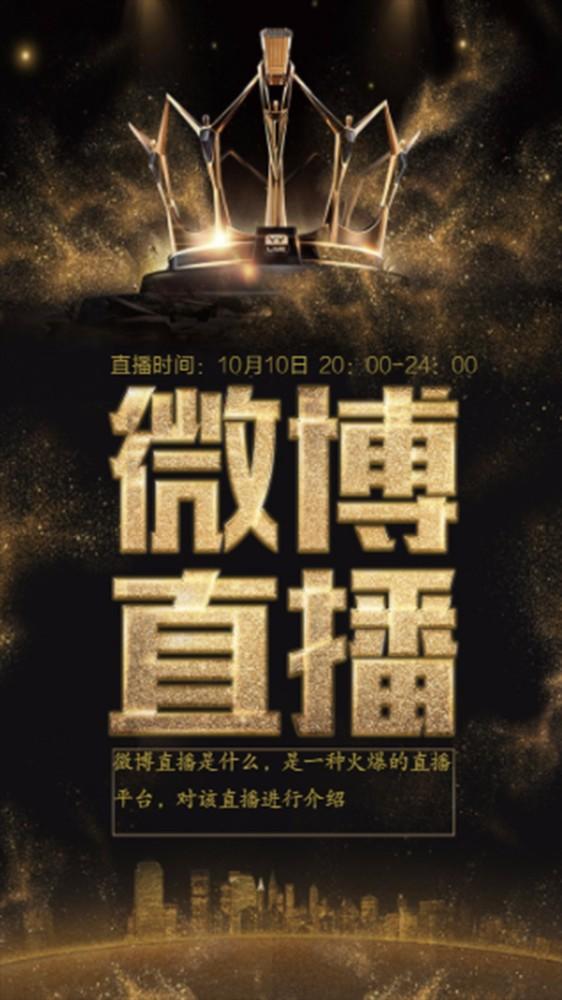 金色炫彩时尚微直播宣传海报
