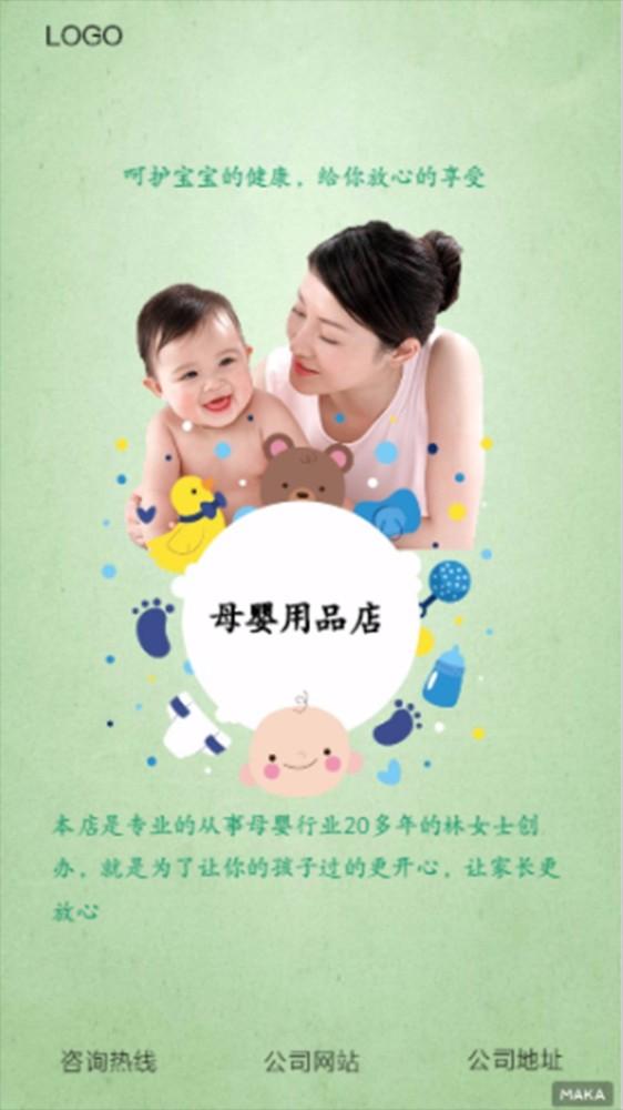 家长放心孩子开心母婴用品海报