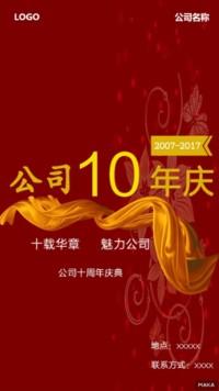 公司周年庆典礼喜庆红色海报
