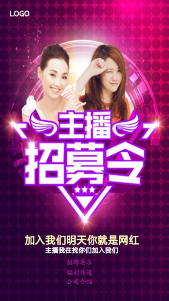 炫彩网络主播招募海报设计