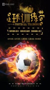 足球训练营宣传