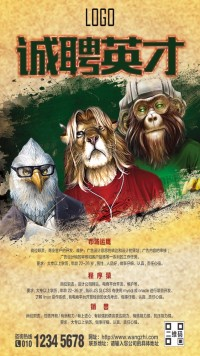 鹰猿兽三巨头创意招聘