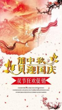 贺中秋迎国庆商品促销宣传