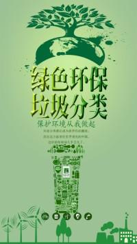 """""""绿色环保,垃圾分类""""宣传"""