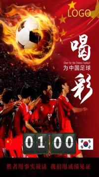 为中国国足喝彩宣传海报