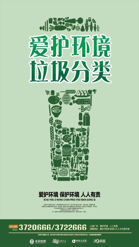 宽500x375高       垃圾分类海报设计素材,主题为垃圾分类,可用作环保
