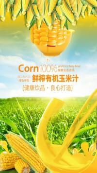鲜榨有机玉米汁宣传