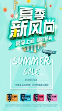 夏季新风尚商品销售宣传