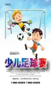 少儿足球赛宣传