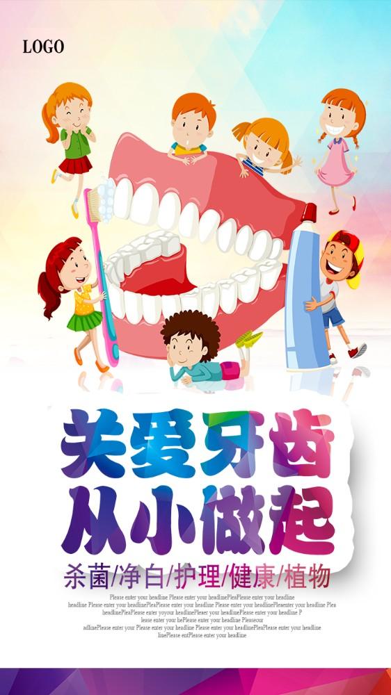 关爱牙齿从小做起宣传海报