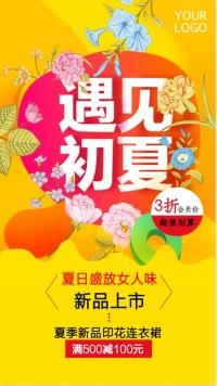 夏季产品销售活动橙色
