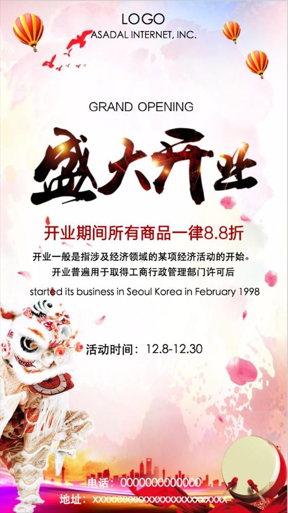 中国风创意商场楼盘盛大开业宣传广告海报