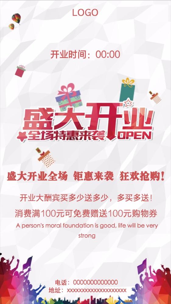 时尚商场楼盘开业促销宣传海报