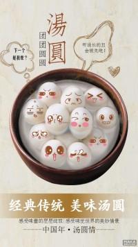 Q版汤圆宣传海报可爱卡通风格
