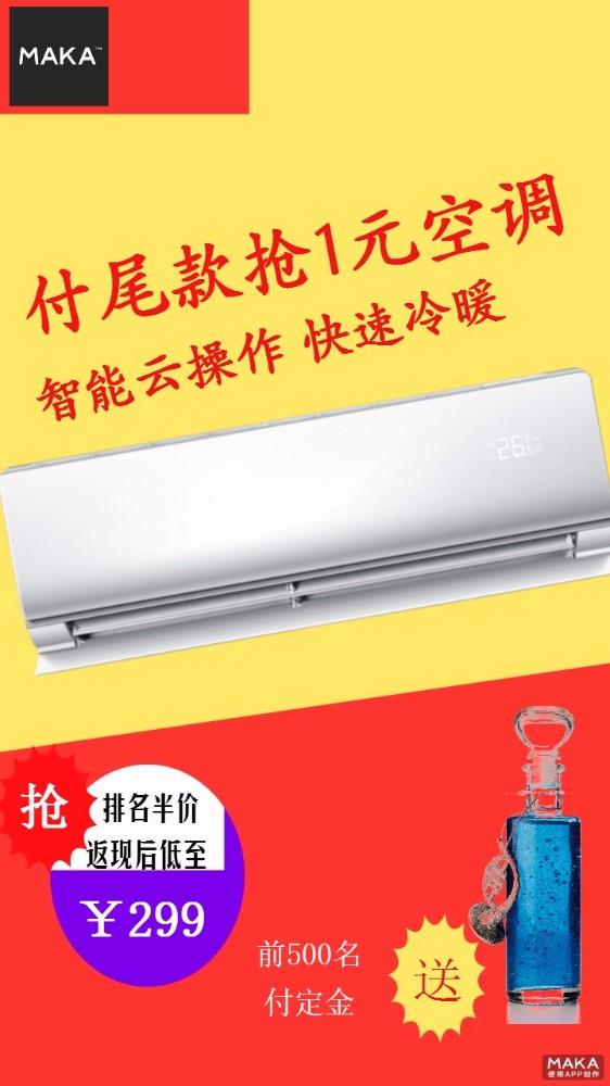 空调产品展示海报商场专用海报