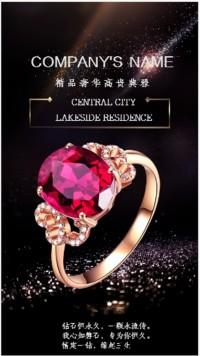 奢华闪耀钻石海报