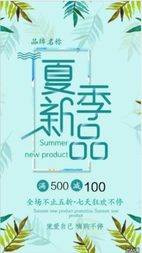 夏季新品促销宣传活动蓝色清新风格
