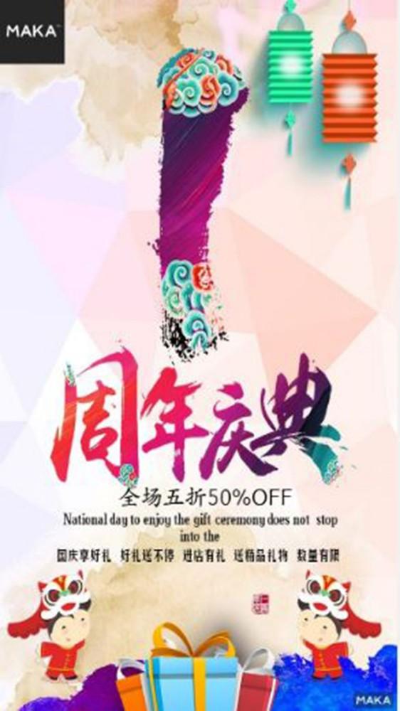 中国风周年庆典促销打折宣传活动海报