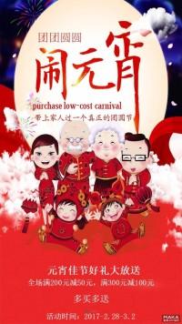 元宵节商场促销宣传活动卡通风格
