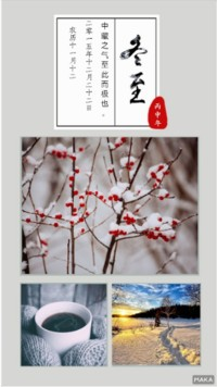 冬至景物写真集简约风