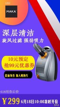 京东618家电促销宣传海报简约大气