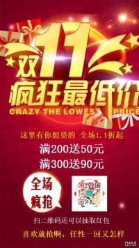 双十一最低价促销宣传活动红色中国风格
