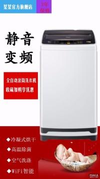 淘宝全自动变频洗衣机产品展示主图