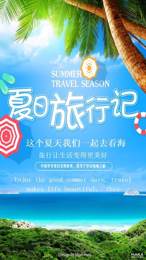 夏日旅行宣传海报蓝色简约风格