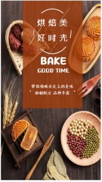 烘焙蛋糕甜品海报宣传