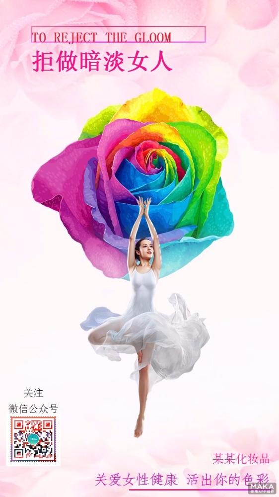 微商化妆品产品宣传推广活动海报唯美大气风格