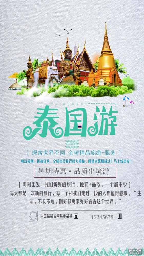泰国旅游路线宣传海报简约风格