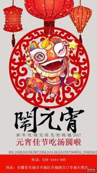 元宵佳节吃汤圆活动宣传海报
