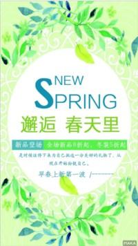 春季新品上市促销宣传文艺清新风
