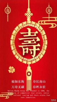 简约祝寿宴祝寿海报红色风