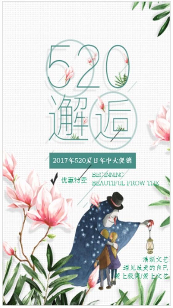 小清新520夏日促销海报