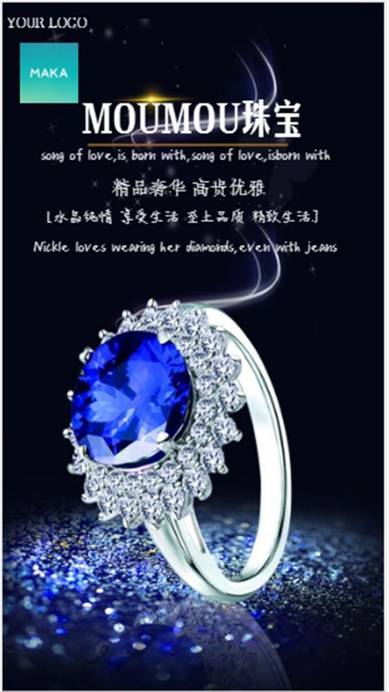 奢华优雅珠宝宣传海报