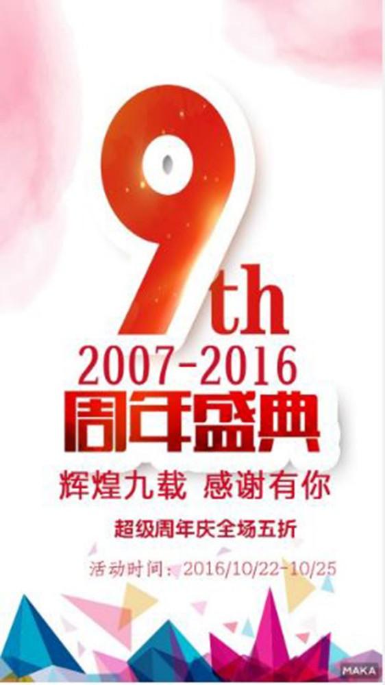 简约九周年店庆大促销宣传活动