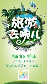 旅行宣传海报绿色自然小清新风格