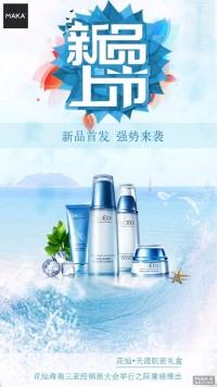 化妆品新品上市宣传海报清爽小清新风格